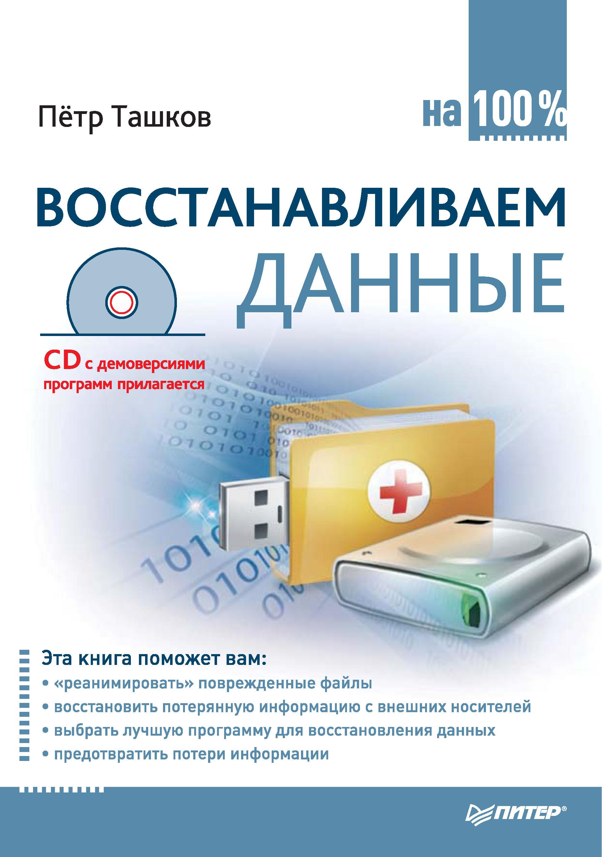 Петр Ташков Восстанавливаем данные на 100% восстанавливаем данные на 100% cd