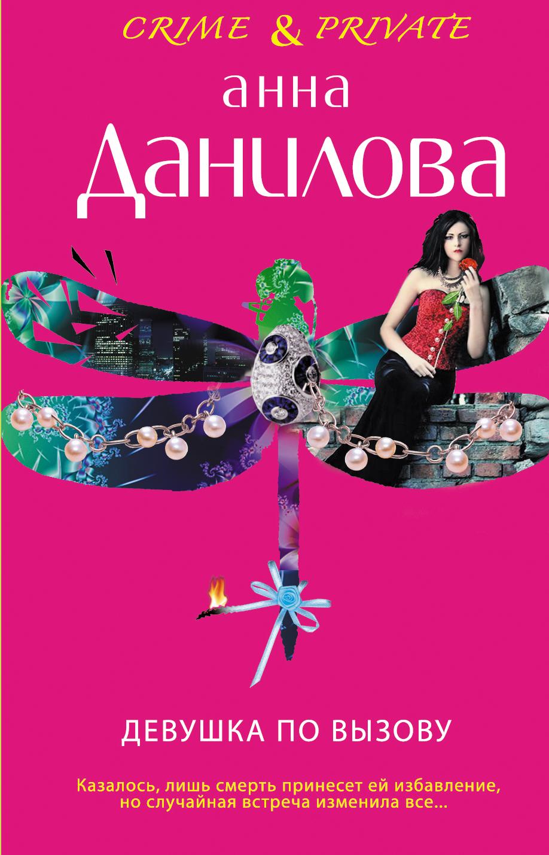 Анна Данилова Девушка по вызову анна данилова девушка не умеющая ненавидеть