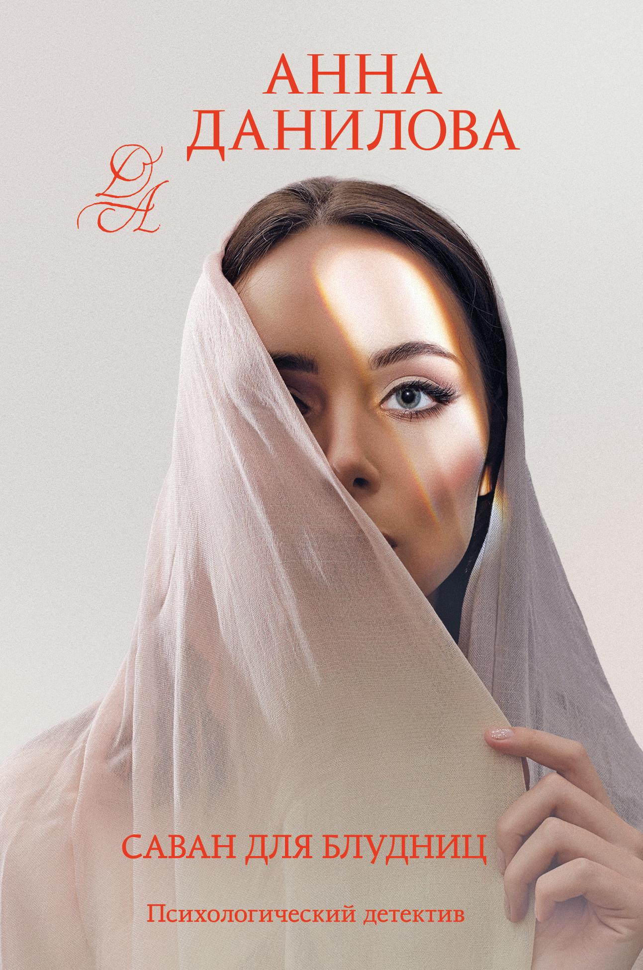 Анна Данилова Саван для блудниц данилова а саван для блудниц дама из амстердама