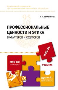 Лариса Николаевна Герасимова Профессиональные ценности и этика бухгалтеров и аудиторов. Учебник для бакалавриата и магистратуры