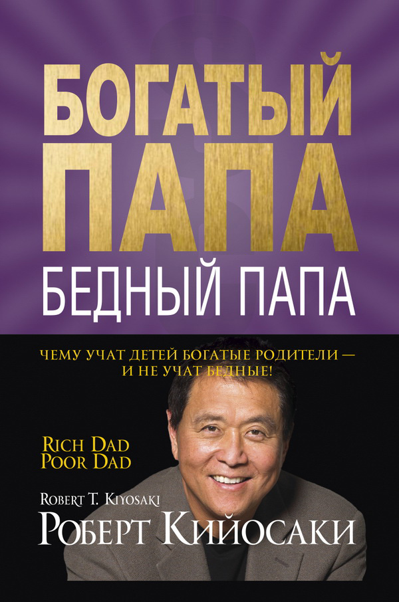 Роберт Кийосаки Богатый папа, бедный папа кийосаки р богатый папа бедный папа для подростков