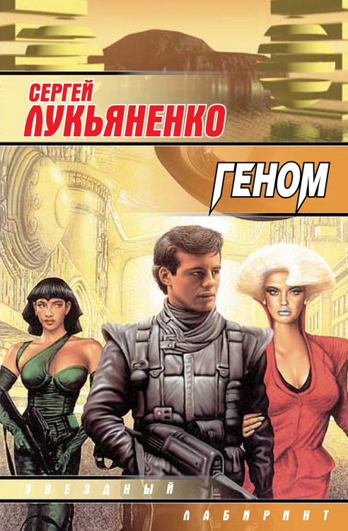 Сергей Лукьяненко Геном