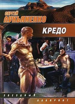Сергей Лукьяненко Кредо цена