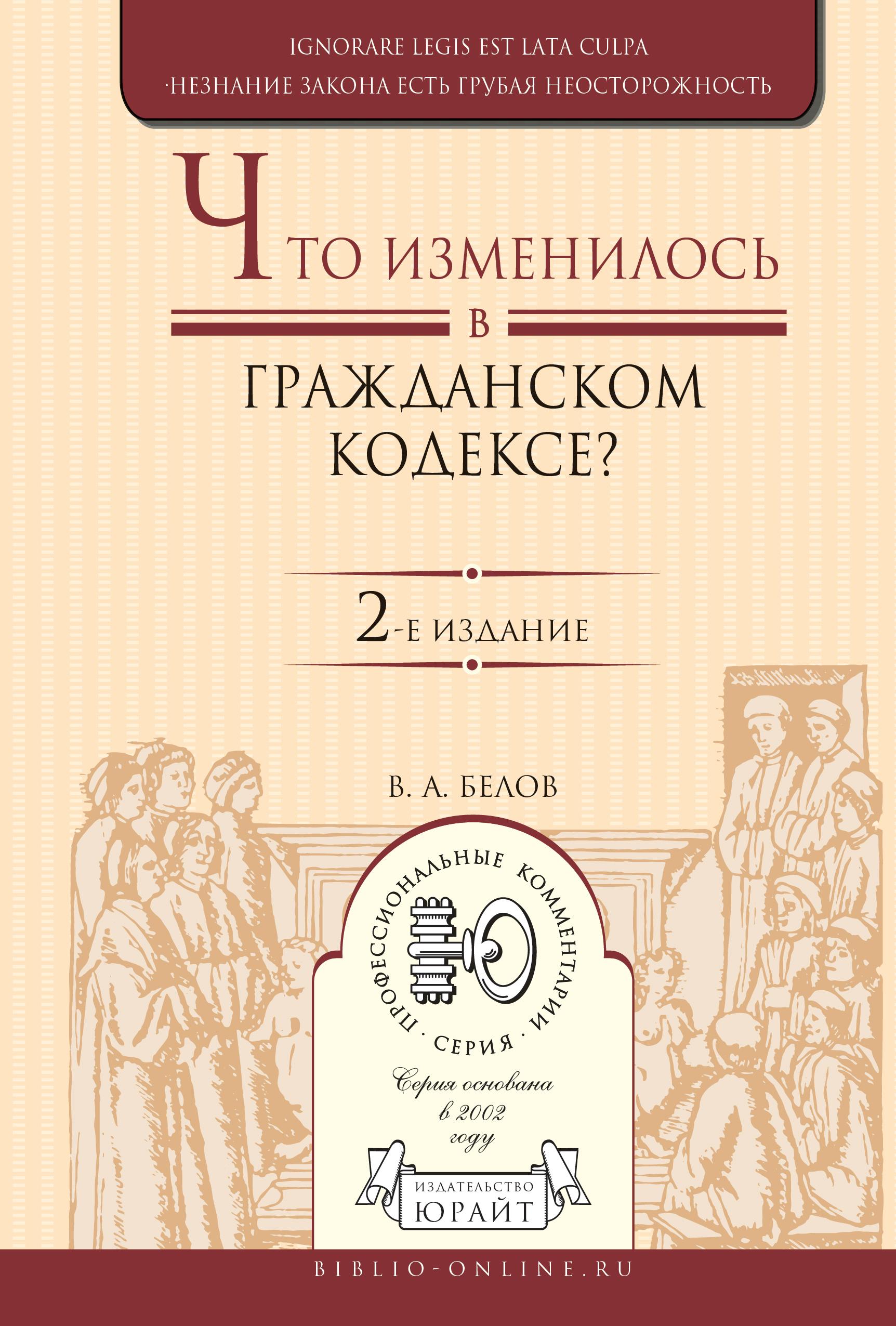 Что изменилось в Гражданском кодексе? 2-е изд. Практическое пособие