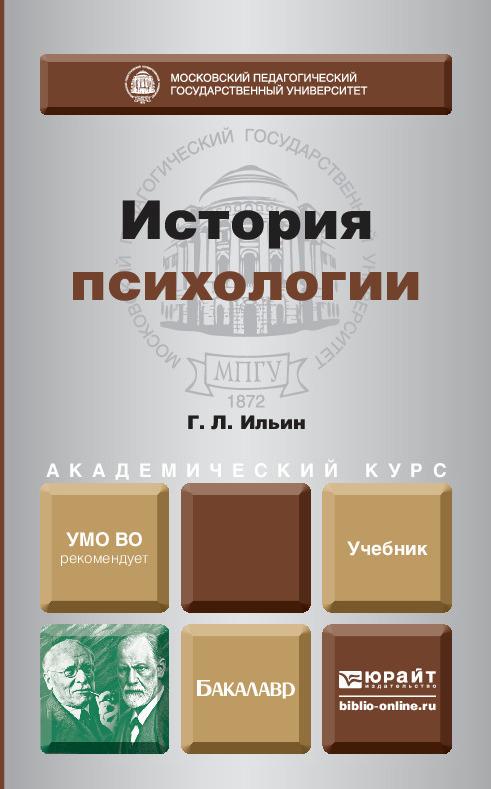 цена на Г. Л. Ильин История психологии. Учебник для академического бакалавриата