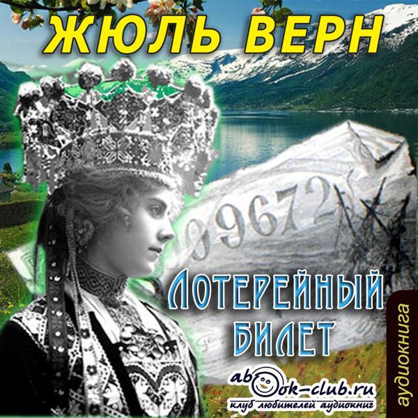Жюль Верн Лотерейный билет путешествие жюля верна 25 серия
