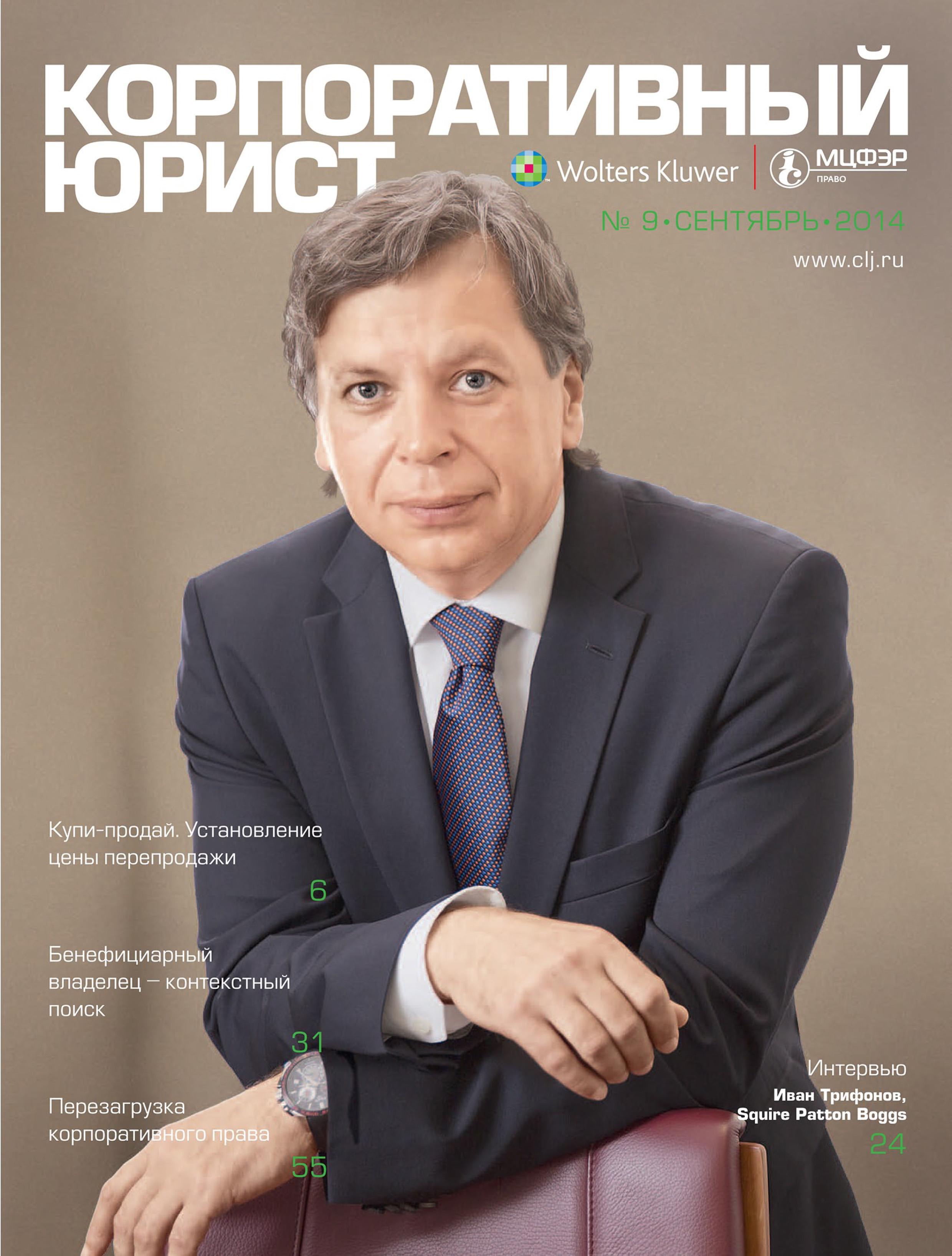 Отсутствует Корпоративный юрист №09/2014