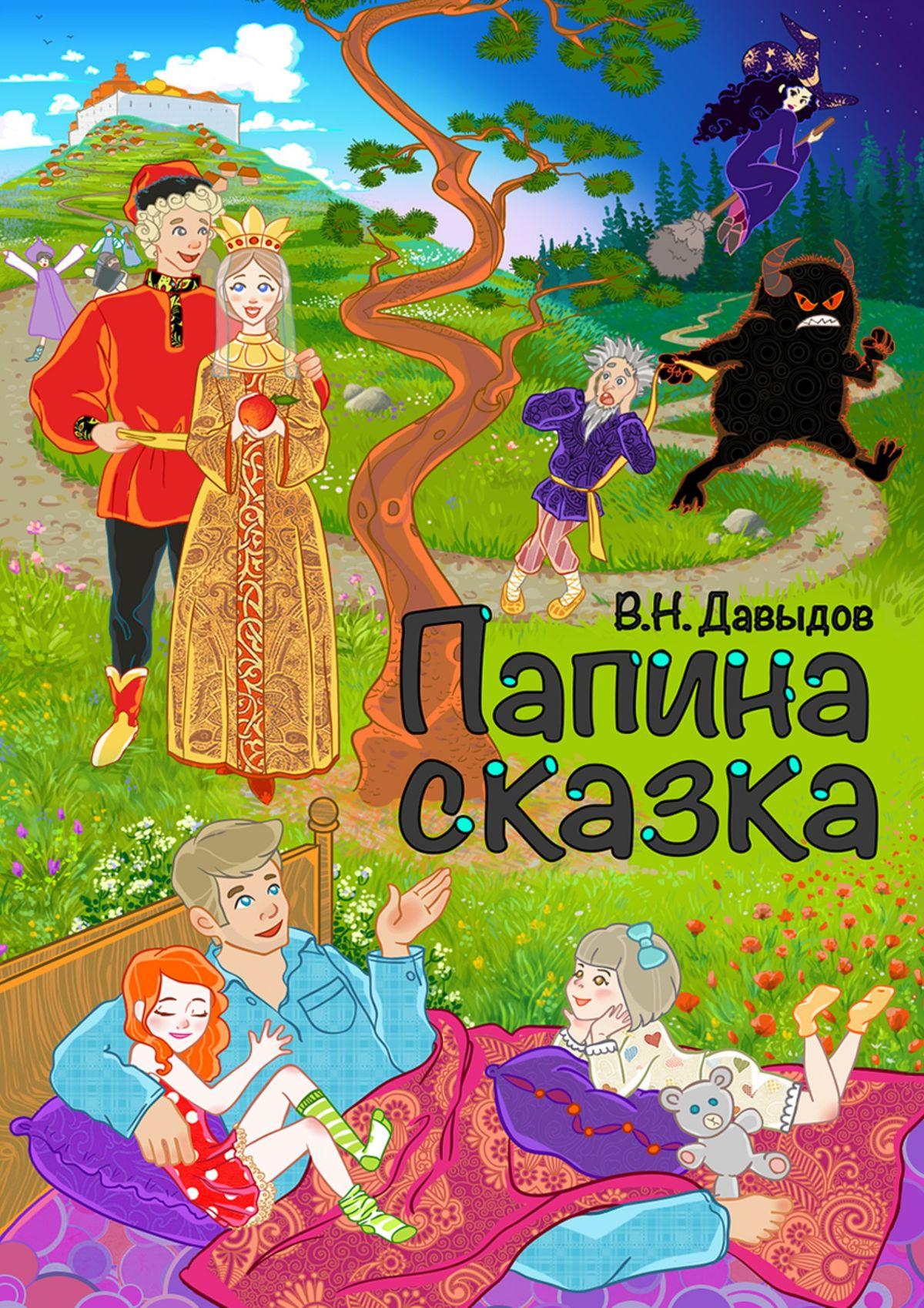 Владимир Давыдов Папина сказка владимир безбожный скоро сказка сказывается