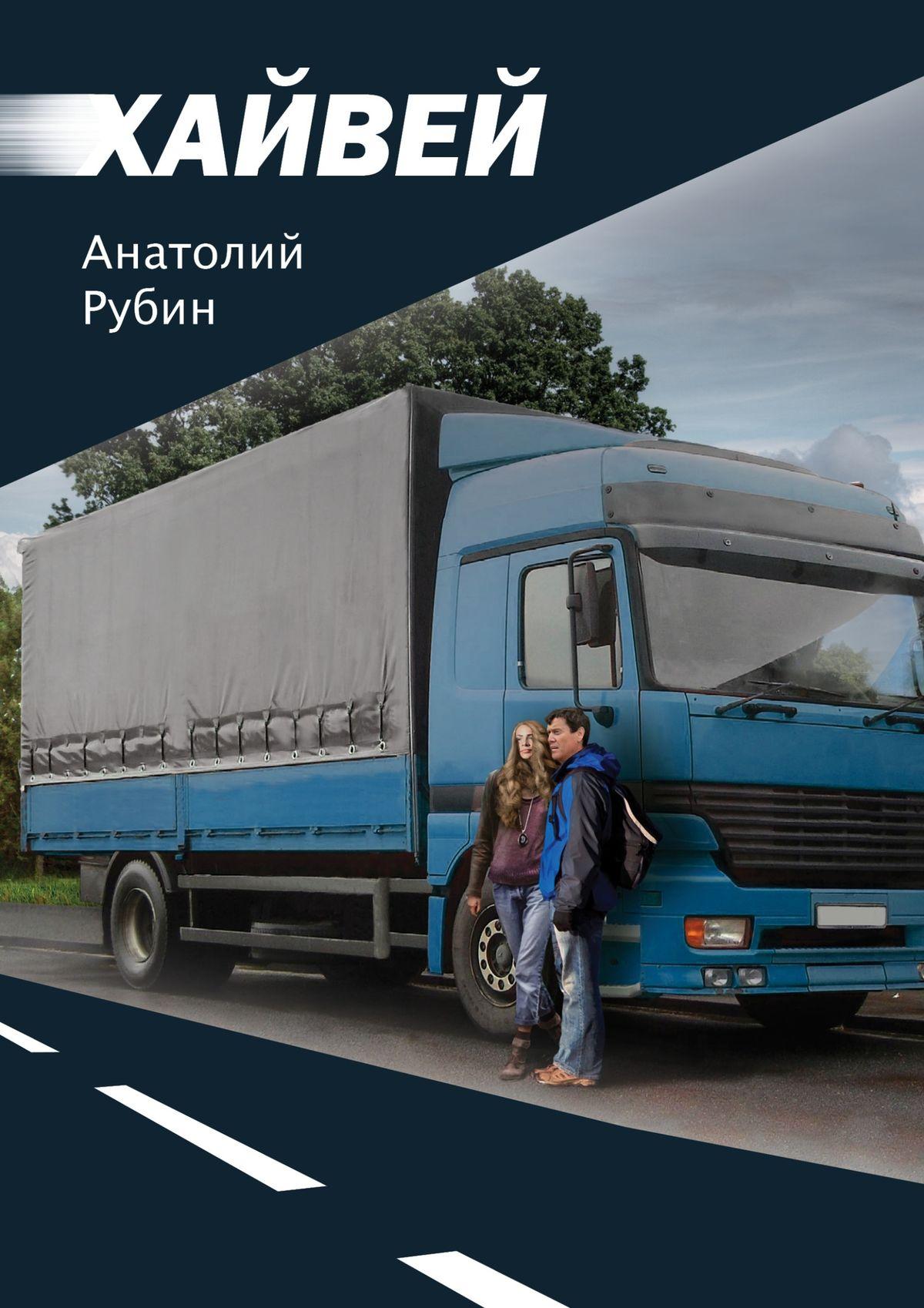 Анатолий Рубин Хайвей анатолий маркуша а б в…