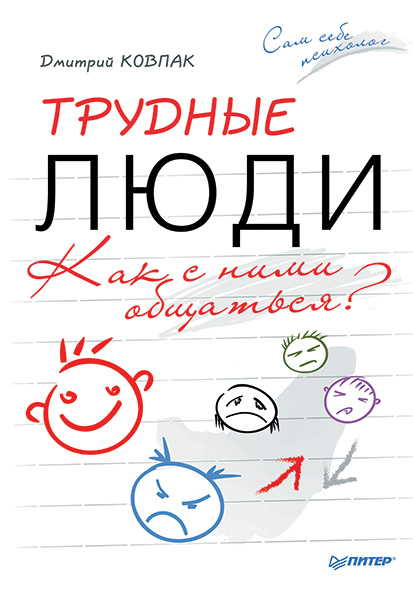 Дмитрий Ковпак Трудные люди. Как с ними общаться? трудные люди как с ними общаться