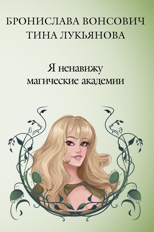Бронислава Вонсович Я ненавижу магические академии серебряное колье ювелирное изделие 30736