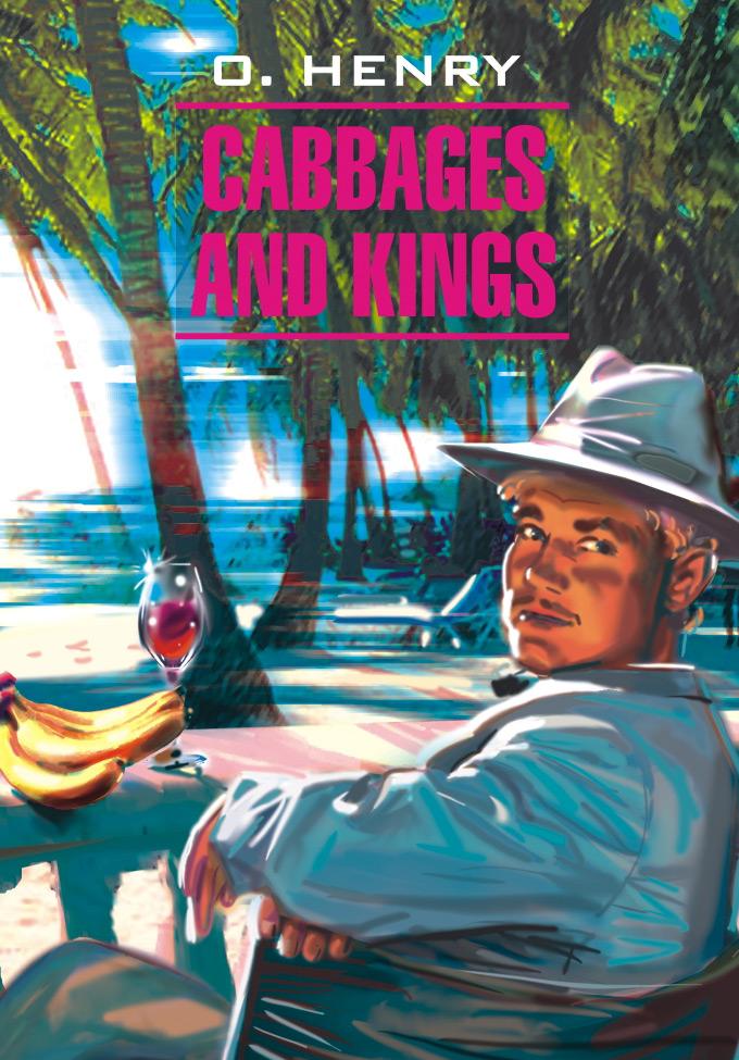 О. Генри. Короли и капуста. Книга для чтения на английском языке