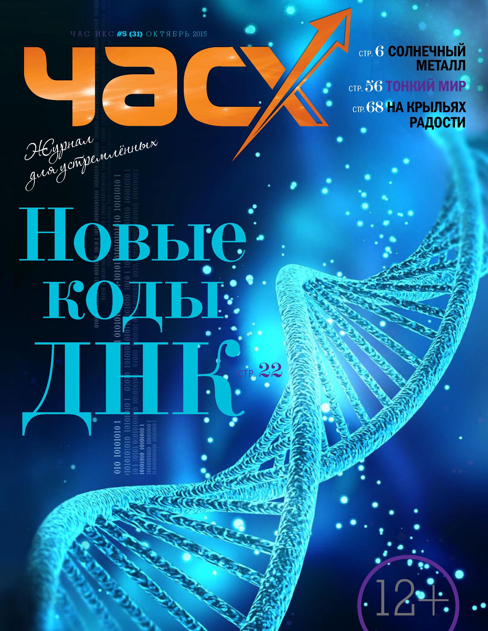 Отсутствует Час X. Журнал для устремленных. №5/2015 отсутствует час x журнал для устремленных 5 2015