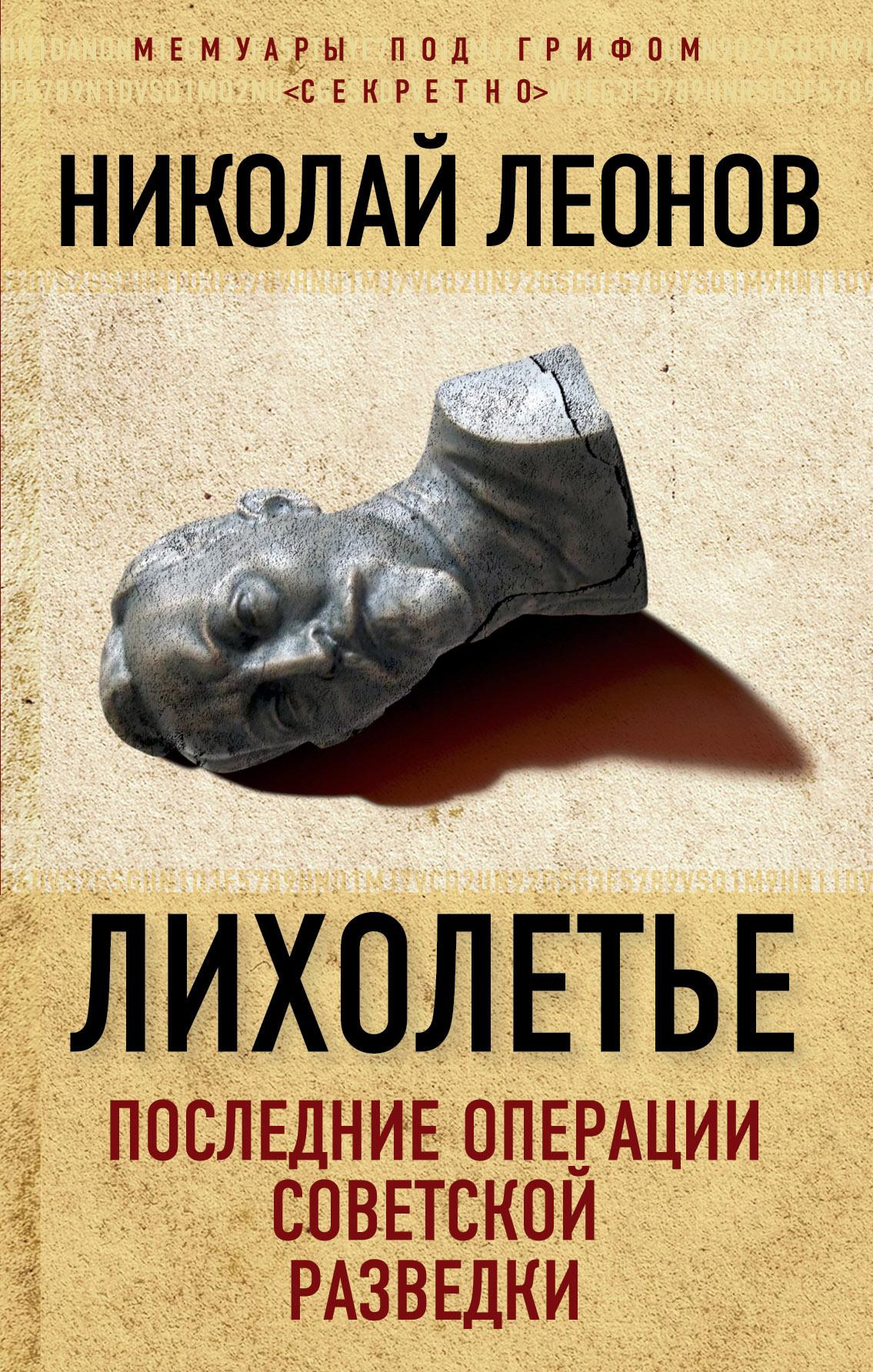 likholete poslednie operatsii sovetskoy razvedki