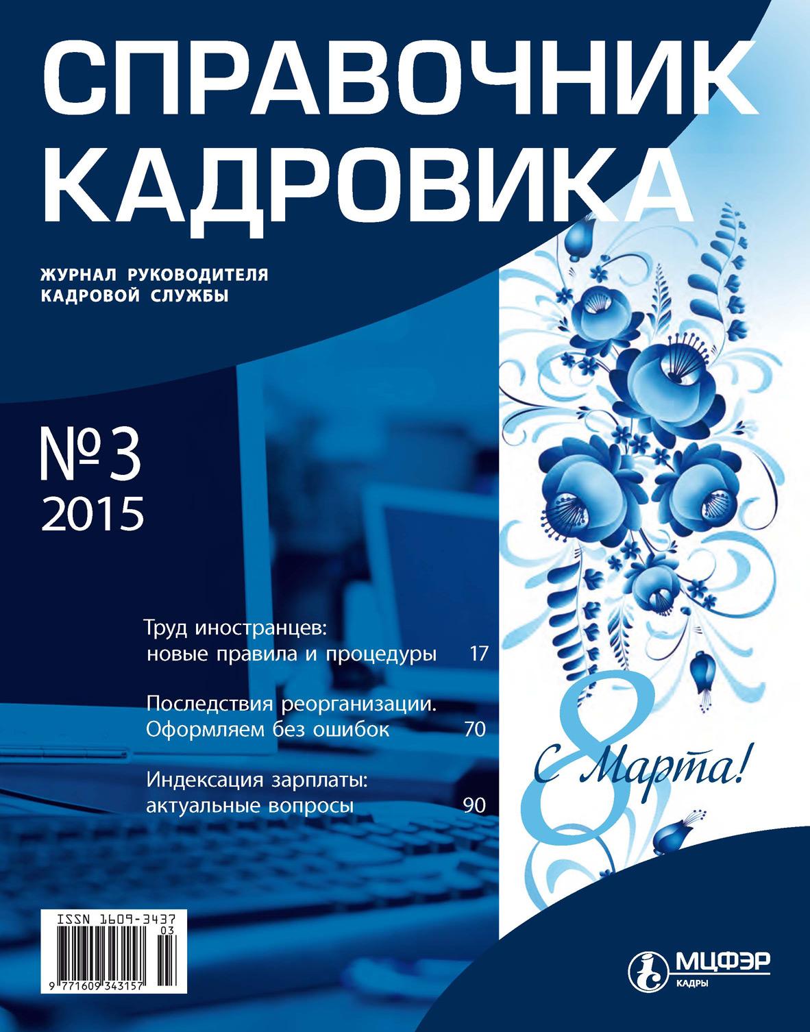 Отсутствует Справочник кадровика № 3 2015
