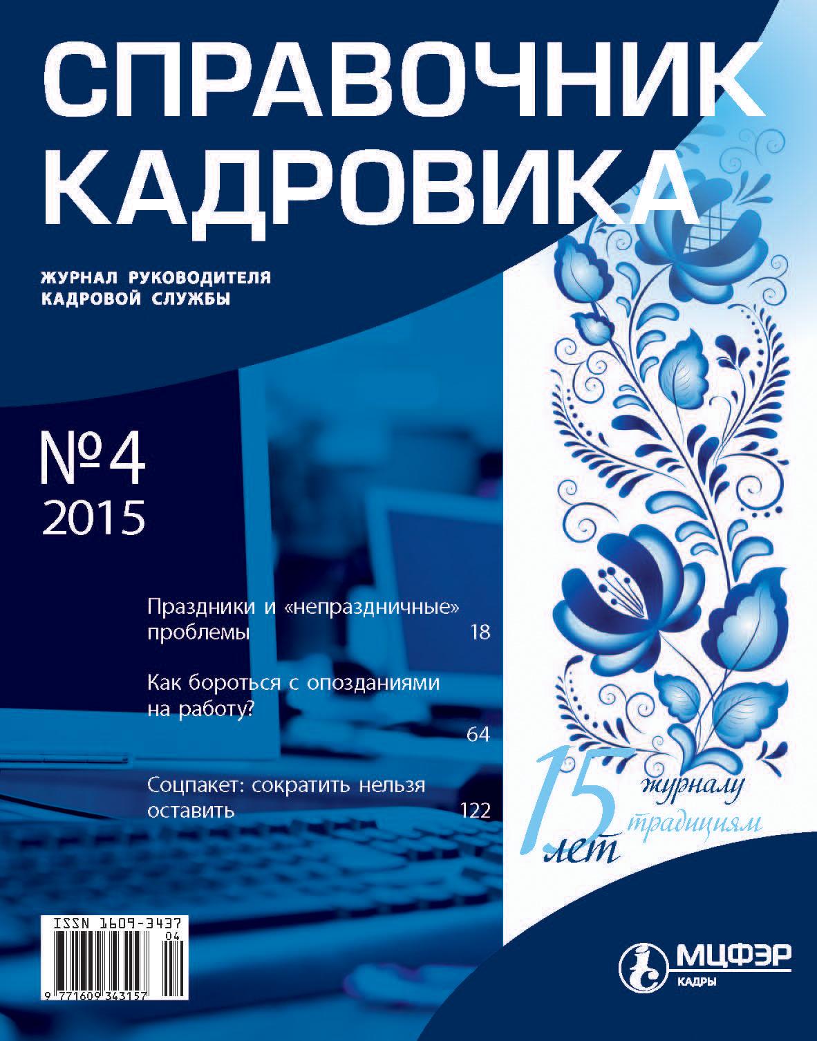 Отсутствует Справочник кадровика № 4 2015