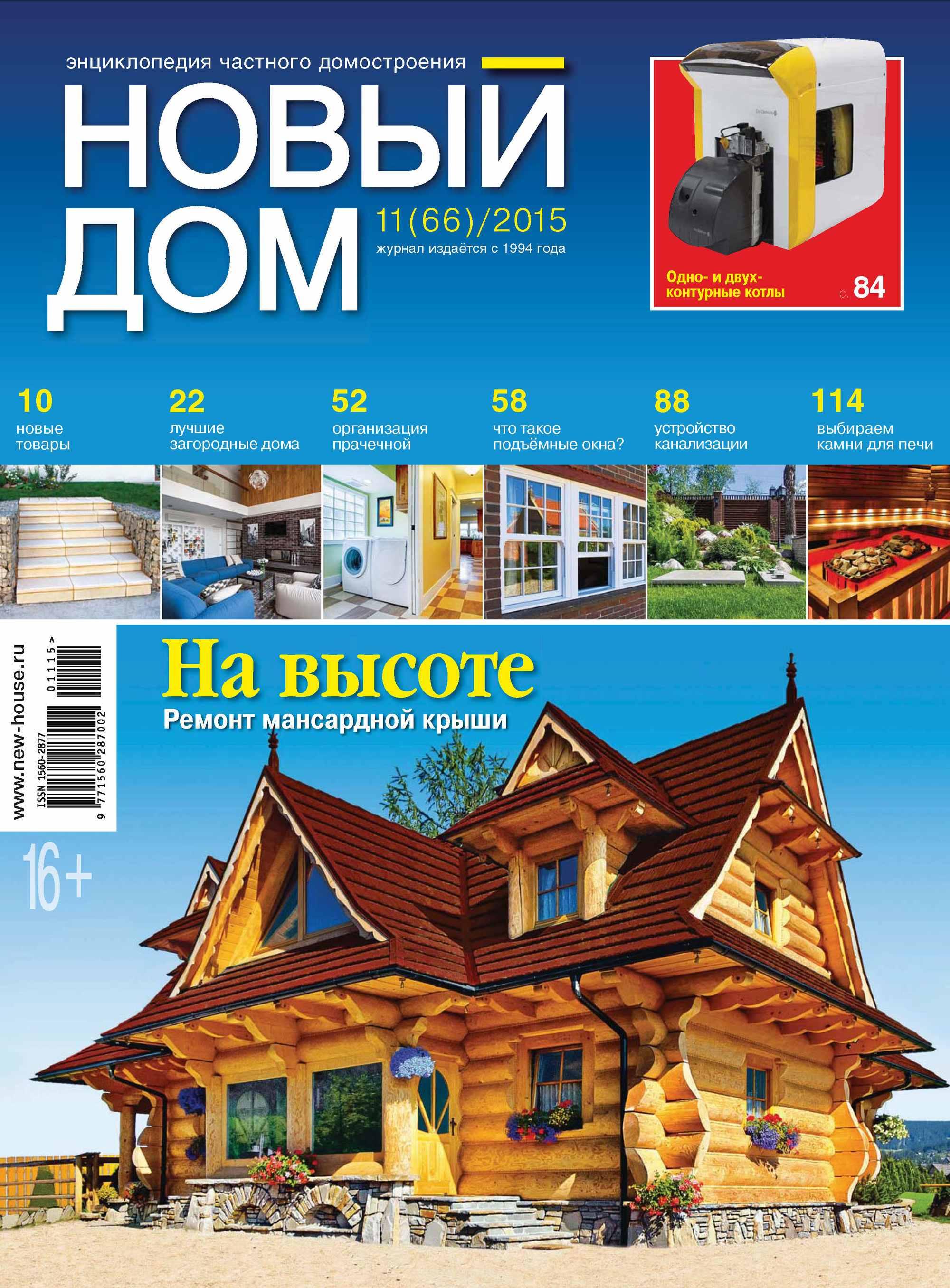 ИД «Бурда» Журнал «Новый дом» №11/2015