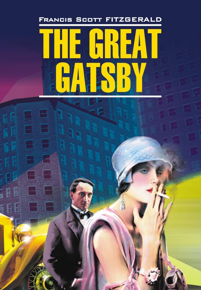 Френсис Фицджеральд Великий Гэтсби. Книга для чтения на английском языке фицджеральд фрэнсис скотт великий гэтсби the great gatsby 3 уровень cd