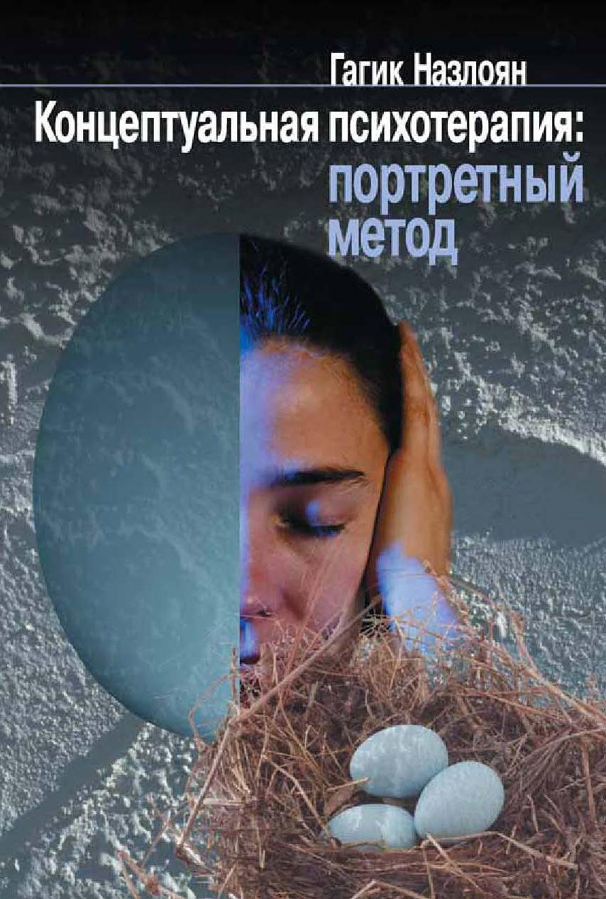 Г. М. Назлоян Концептуальная психотерапия: портретный метод с м бабин психотерапия психозов