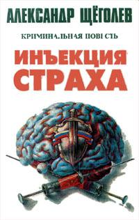 Александр Щёголев Инъекция страха александр щёголев паутина