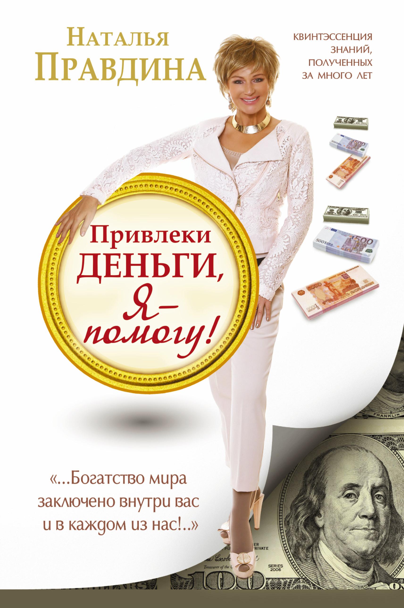 Наталия Правдина Привлеки деньги, я – помогу! правдина н ред правдина isbn 9785912071805