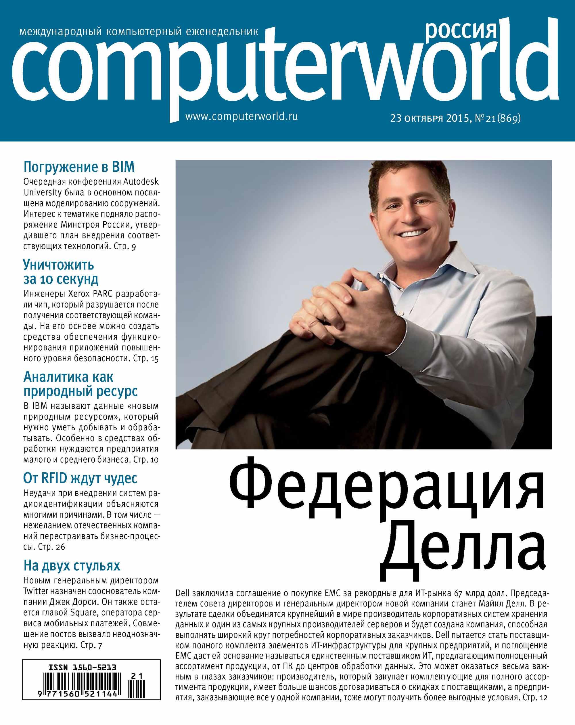 Открытые системы Журнал Computerworld Россия №21/2015 комплектующие