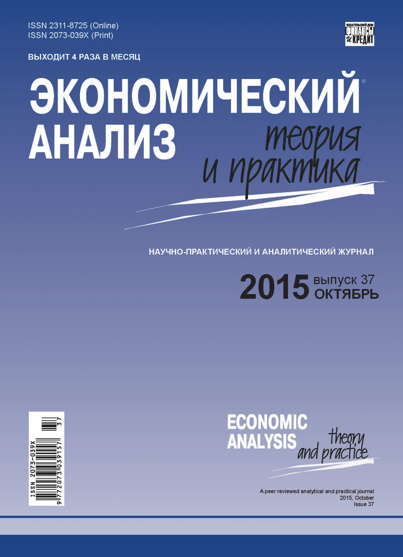 Отсутствует Экономический анализ: теория и практика № 37(436) 2015 отсутствует экономический анализ теория и практика 4 403 2015