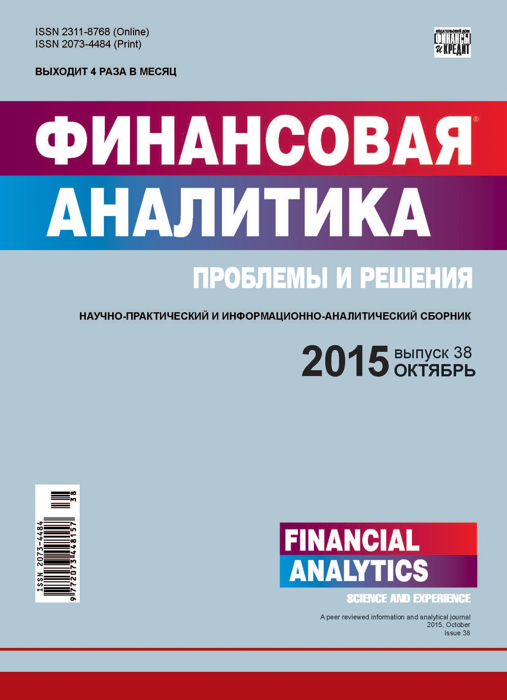 Отсутствует Финансовая аналитика: проблемы и решения № 38 (272) 2015