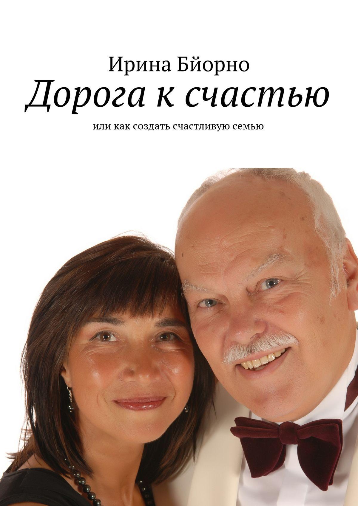 Ирина Бйорно Дорога к счастью а давыдова счастливая семья глазами мужчины и женщины