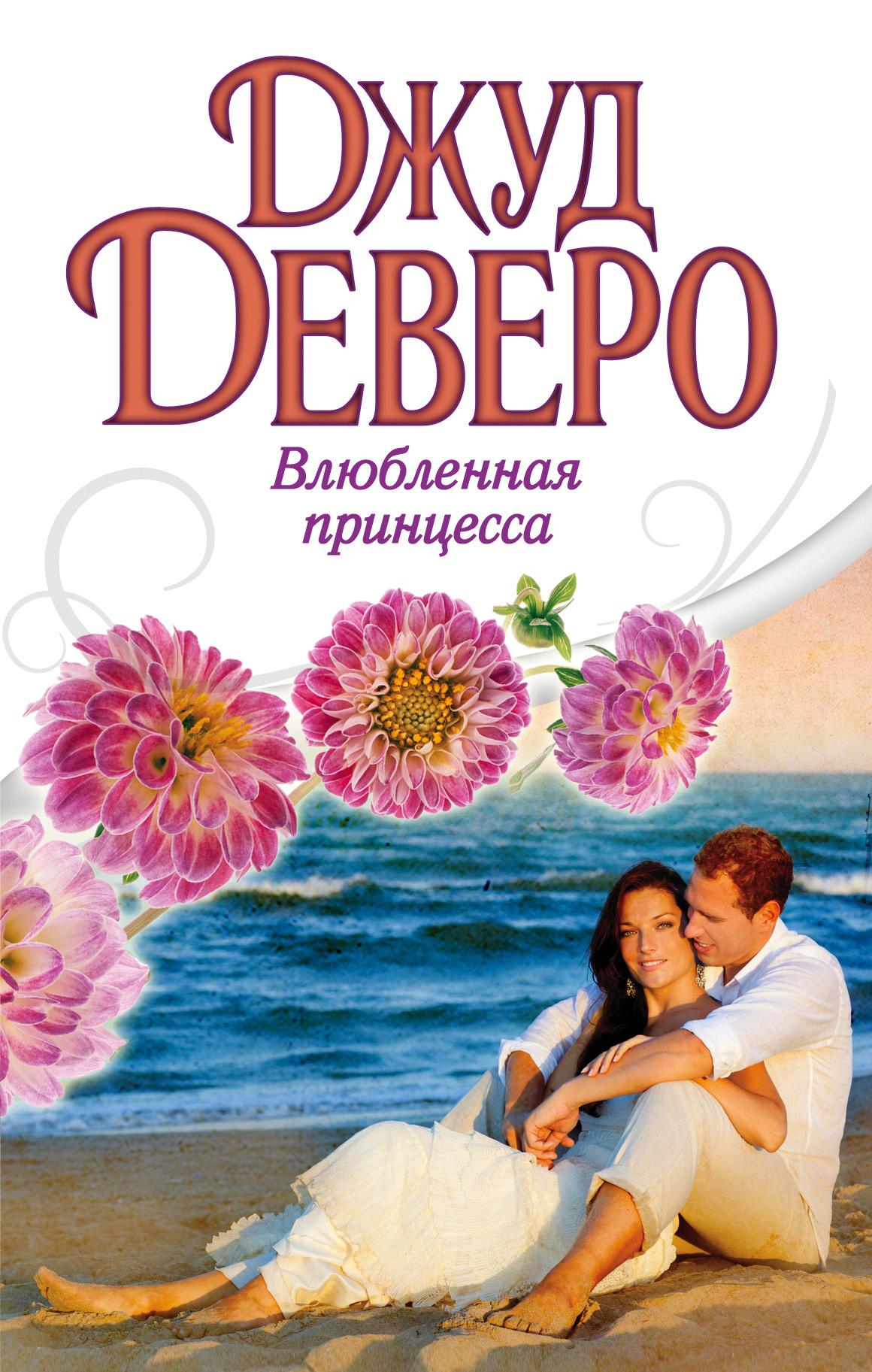 Джуд Деверо Влюбленная принцесса джуд деверо истинная любовь