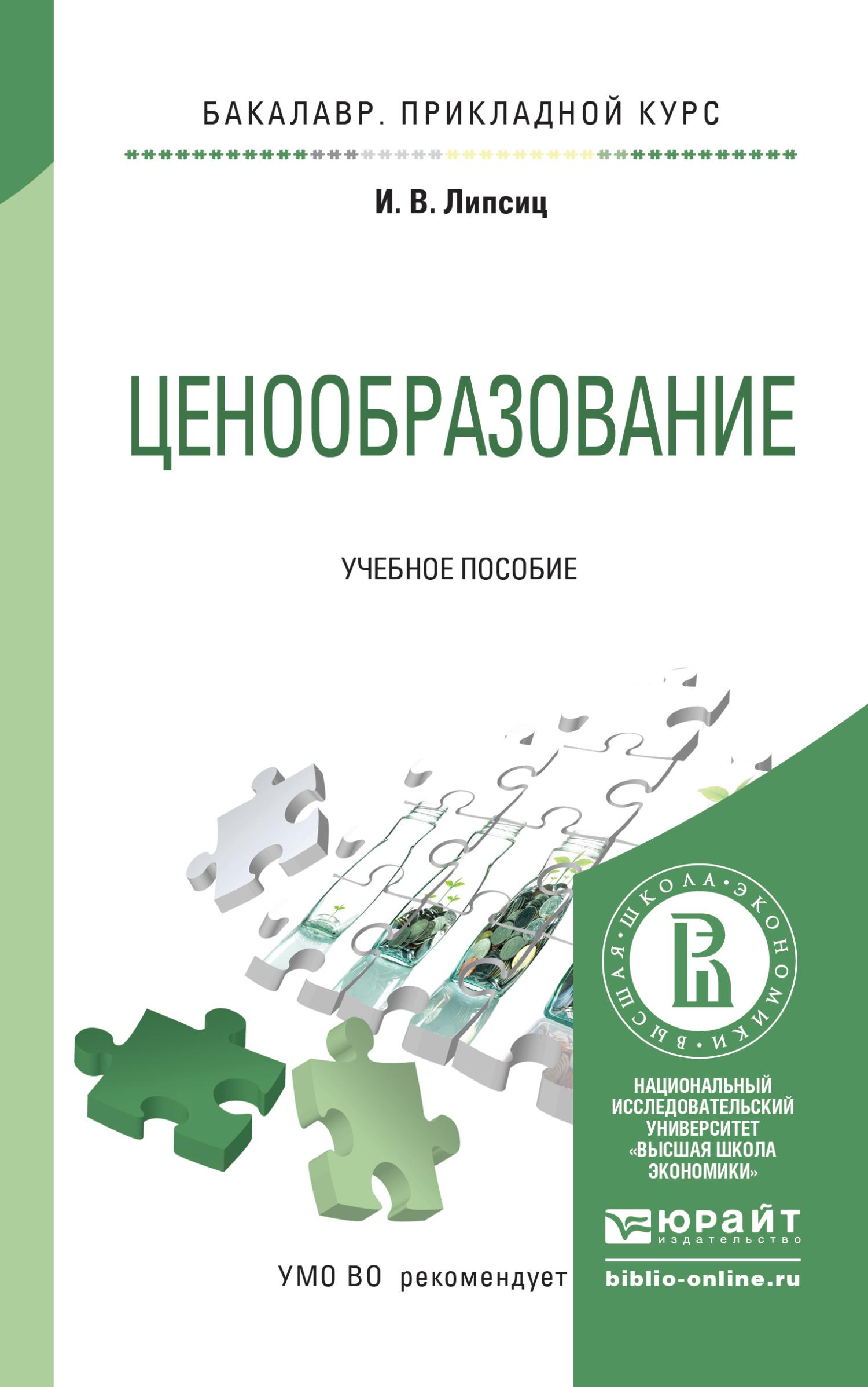Игорь Липсиц Ценообразование. Учебное пособие для прикладного бакалавриата
