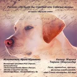 Марина Тюрина-Оберландер Не было бы счастья или Собачья жизнь ашкенази л собачья жизнь