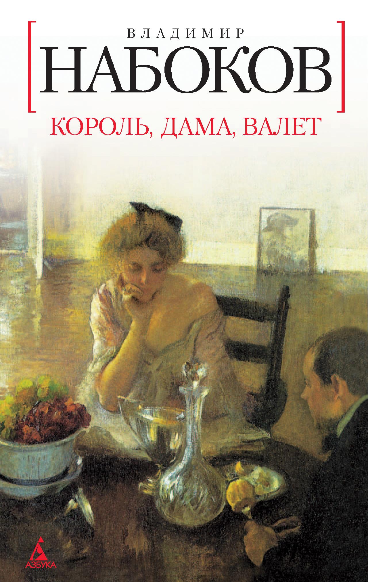 Владимир Набоков Король, дама, валет владимир набоков король дама валет камера обскура