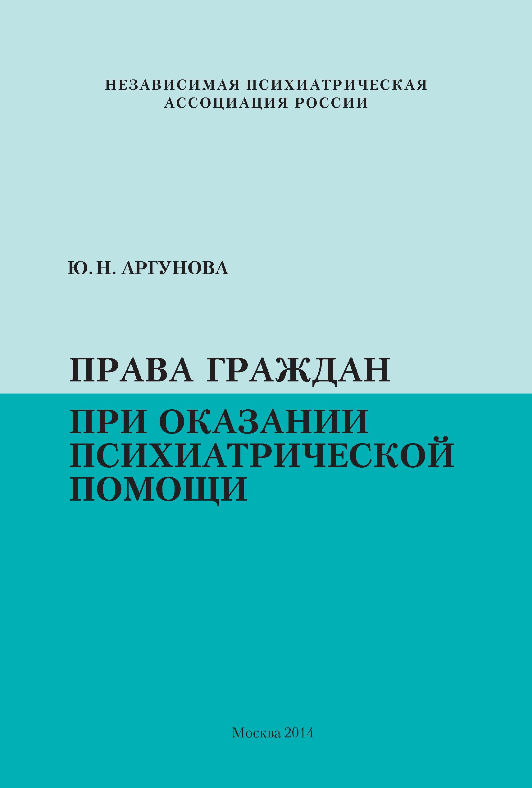 Юлия Аргунова Права граждан при оказании психиатрической помощи