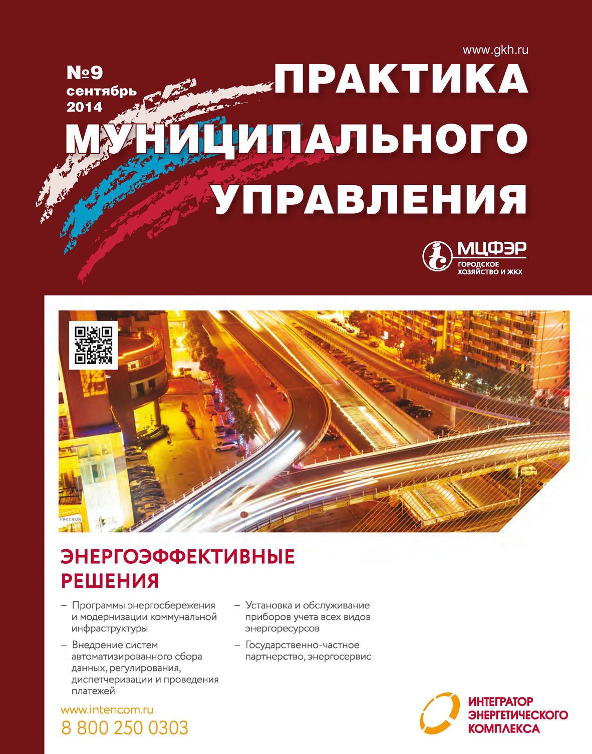 Отсутствует Практика муниципального управления № 9 2014