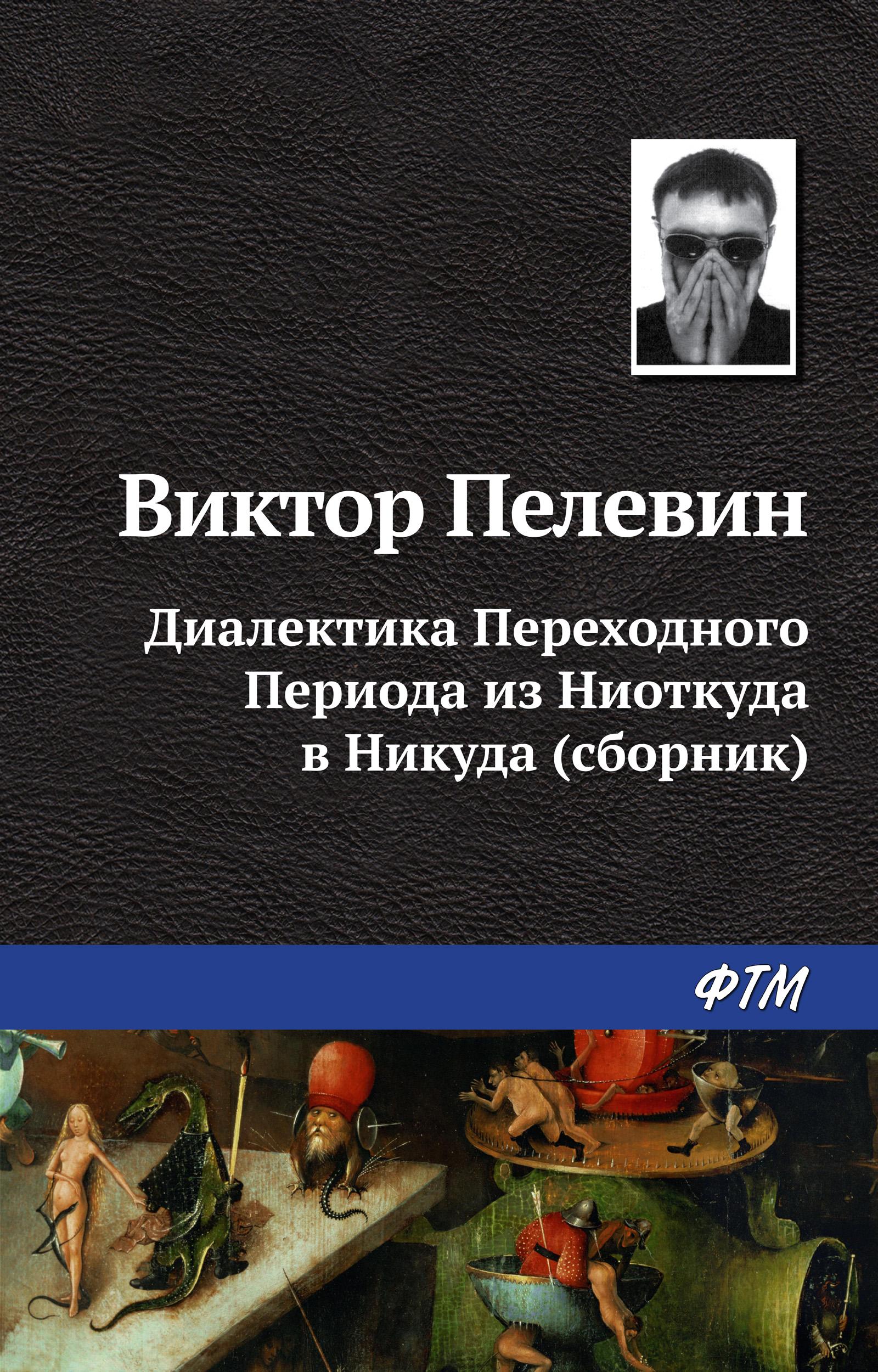 Виктор Пелевин Диалектика Переходного Периода из Ниоткуда в Никуда (сборник)