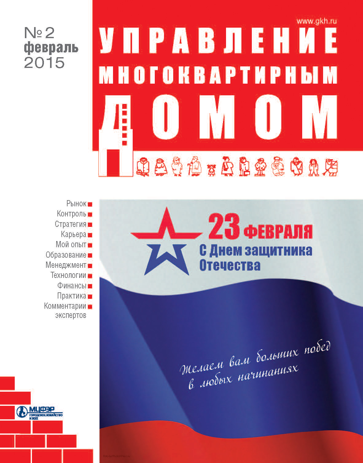 Отсутствует Управление многоквартирным домом № 2 2015
