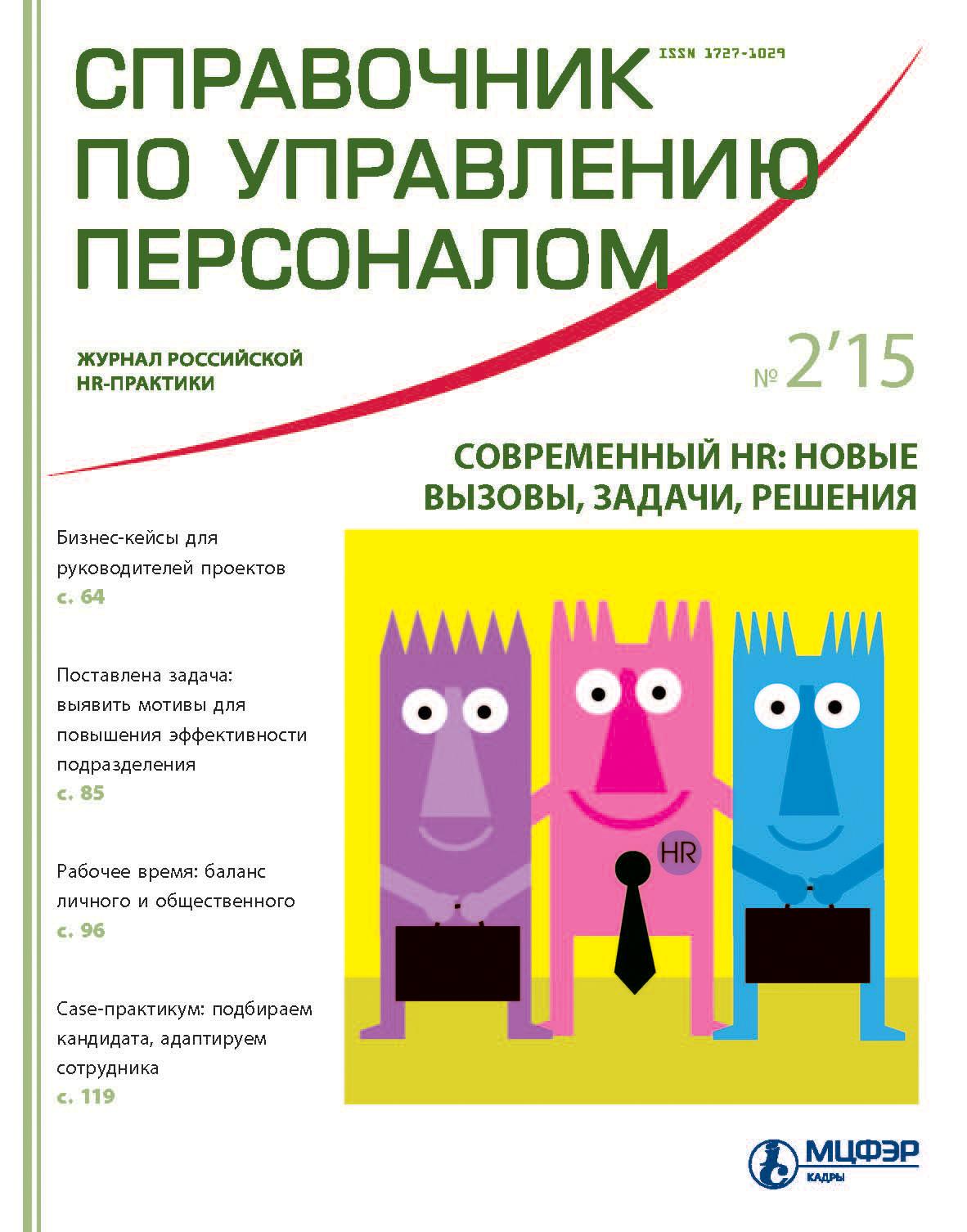 Отсутствует Справочник по управлению персоналом № 2 2015 отсутствует справочник по управлению персоналом 7 2015