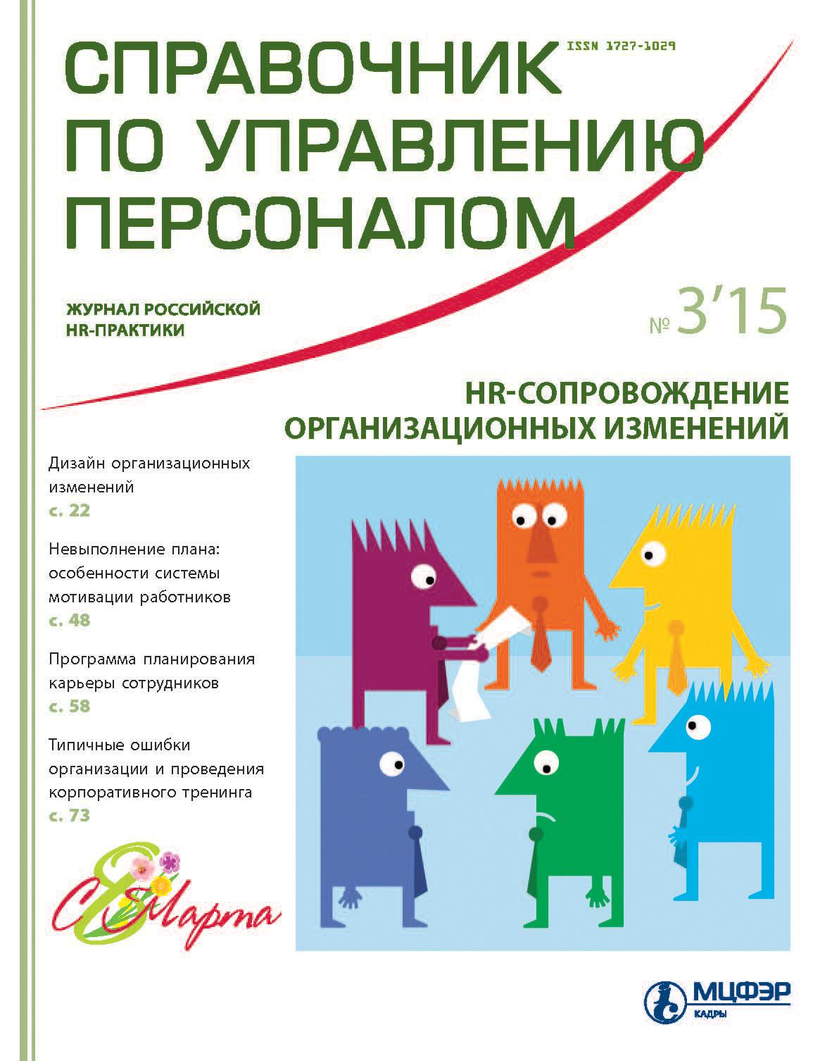 Отсутствует Справочник по управлению персоналом № 3 2015 отсутствует справочник по управлению персоналом 7 2015