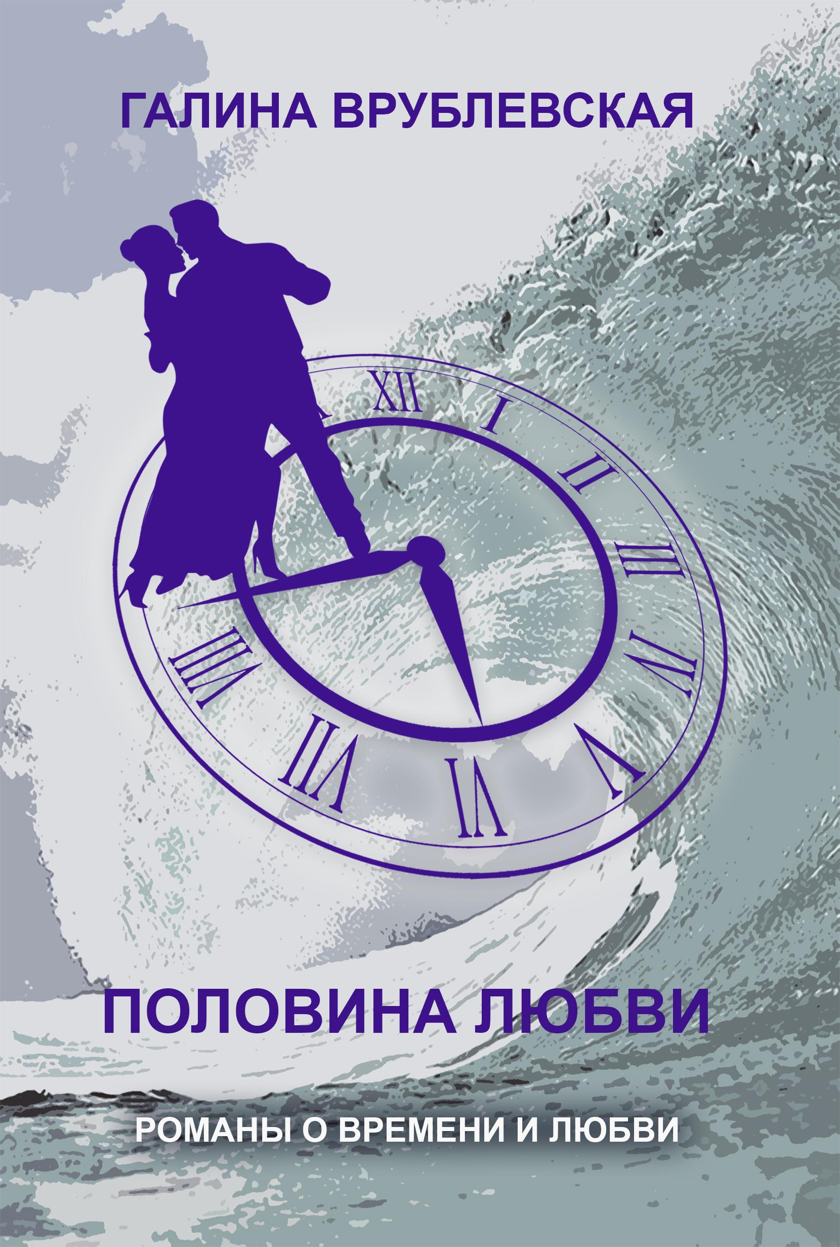 Галина Врублевская Половина любви