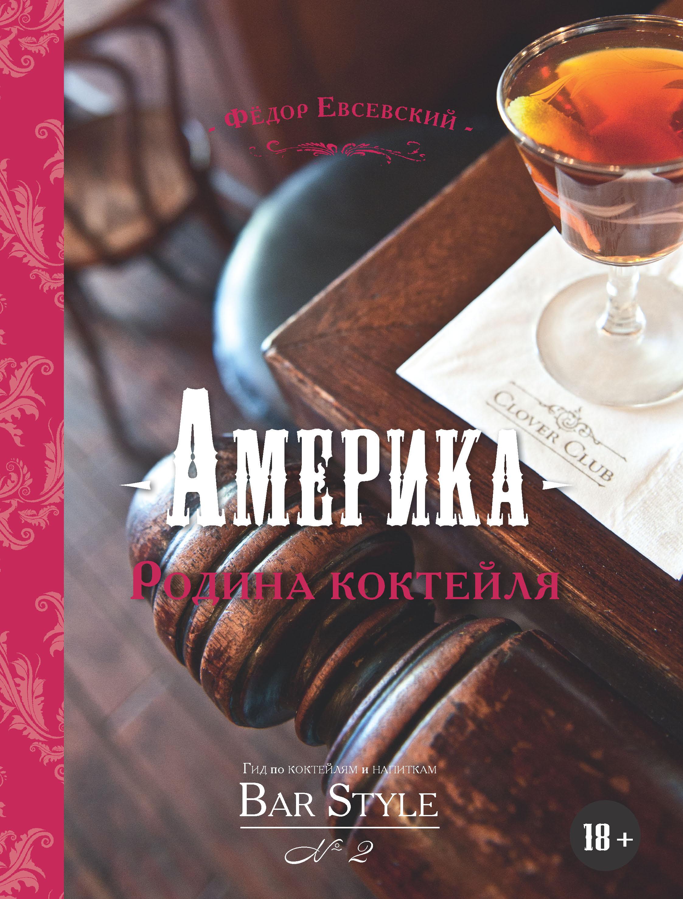 Федор Евсевский Гид по коктейлям и напиткам Bar Style. Выпуск 2. Америка – родина коктейля
