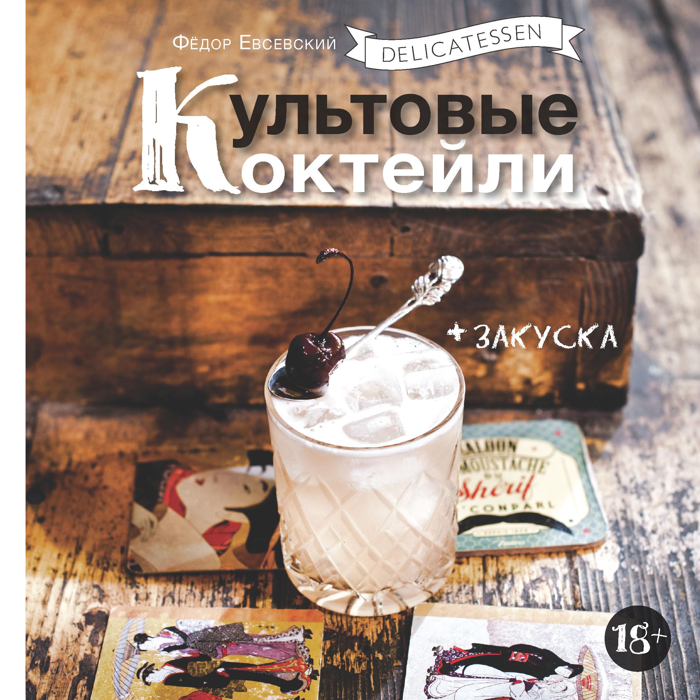 Федор Евсевский Delicatessen. Культовые коктейли + закуска