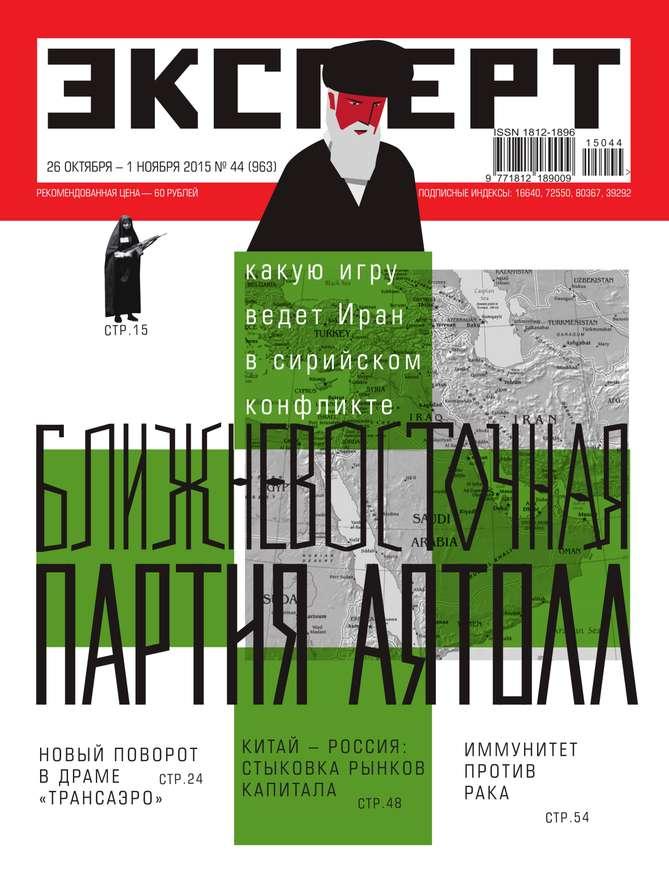 Редакция журнала Эксперт Эксперт 44-2015 детство лидера