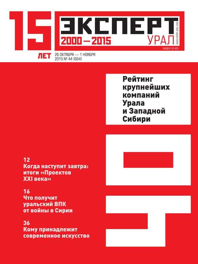 Эксперт Урал 44-2015