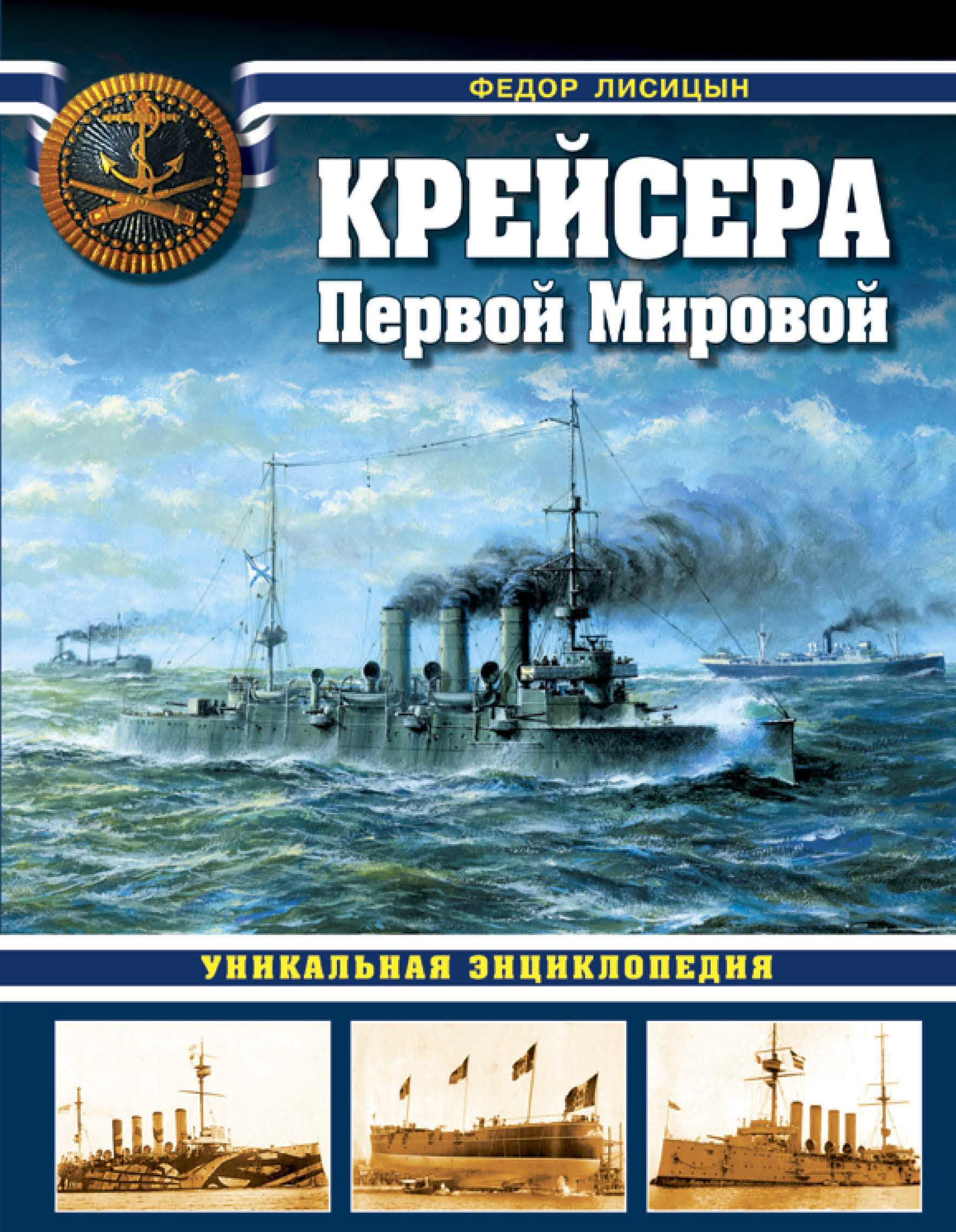Фёдор Лисицын Крейсера Первой Мировой. Уникальная энциклопедия цена 2017