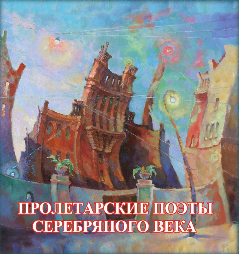 Сборник Пролетарские поэты Серебряного века цена и фото