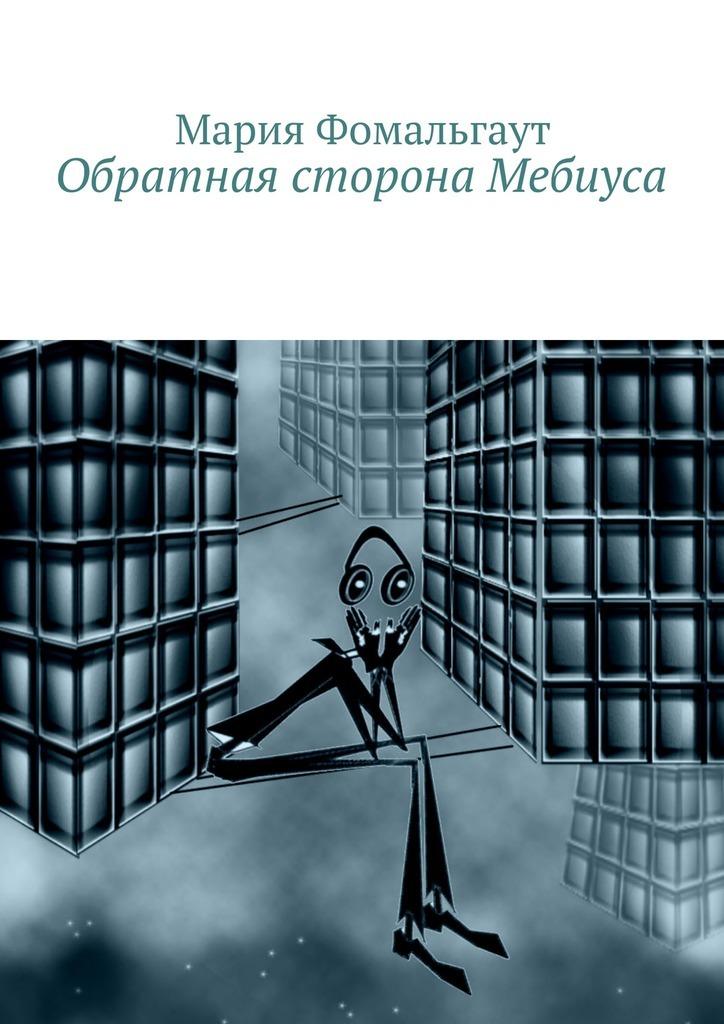 Мария Фомальгаут Обратная сторона Мебиуса цена 2017