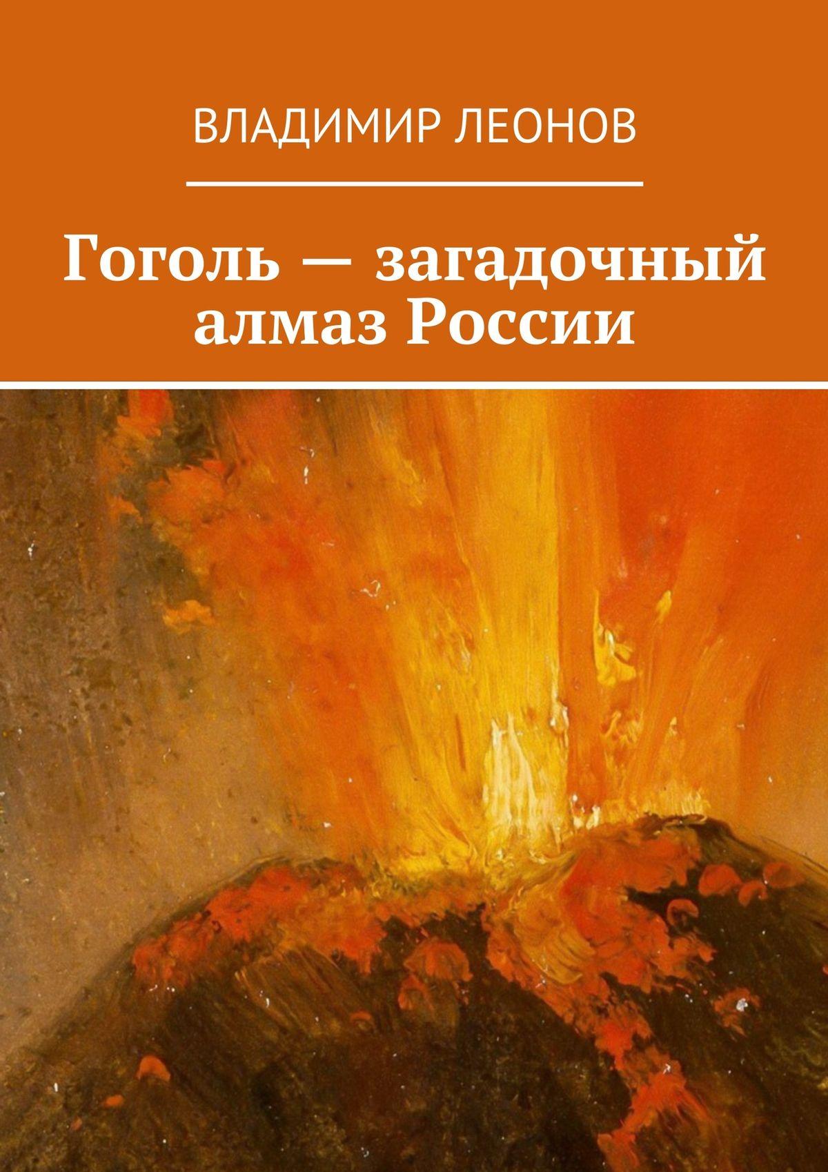 Владимир Леонов Гоголь – загадочный алмаз России