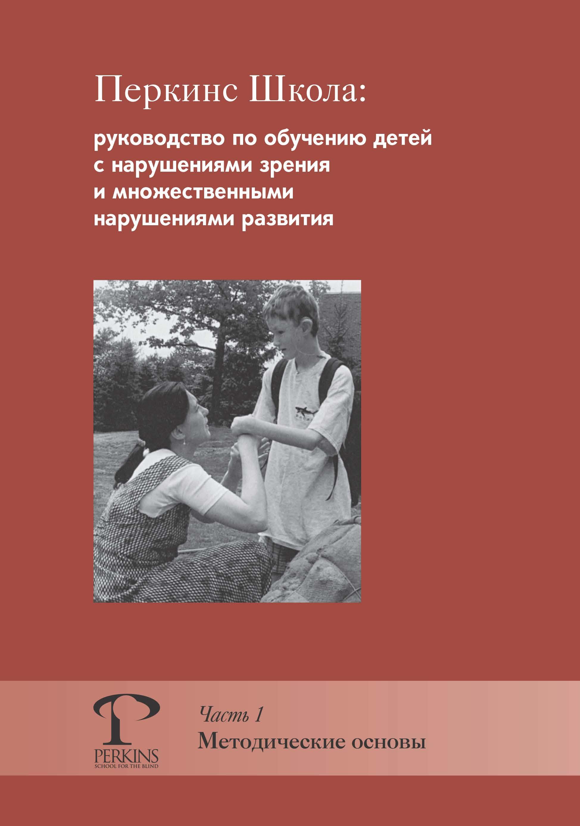 Перкинс Школа: руководство по обучению детей с нарушениями зрения и множественными нарушениями развития. Часть 1. Методические основы