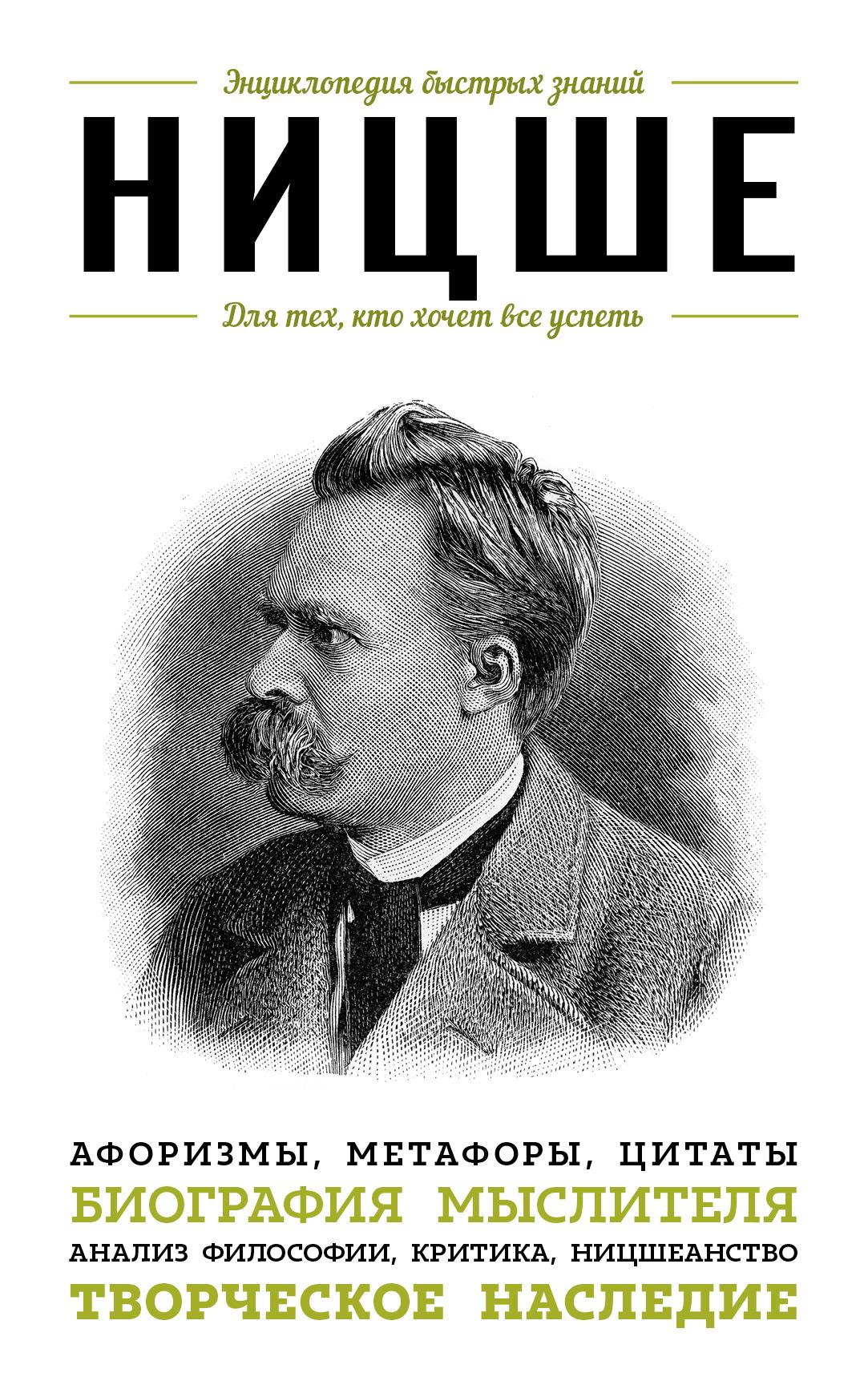Ницше. Для тех, кто хочет все успеть. Афоризмы, метафоры, цитаты